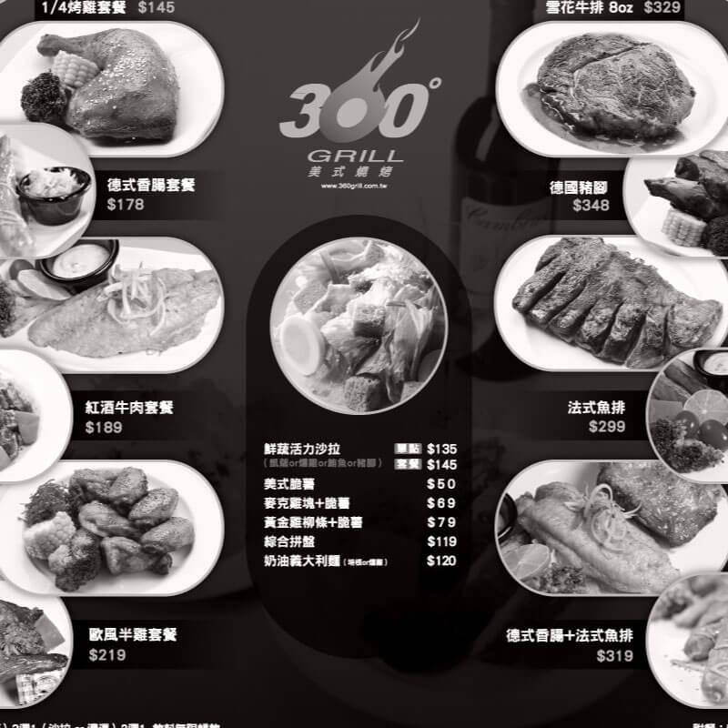360美式燒烤