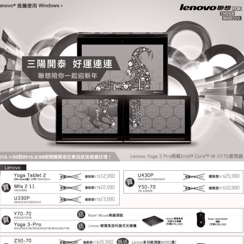 Lenovo 聯想