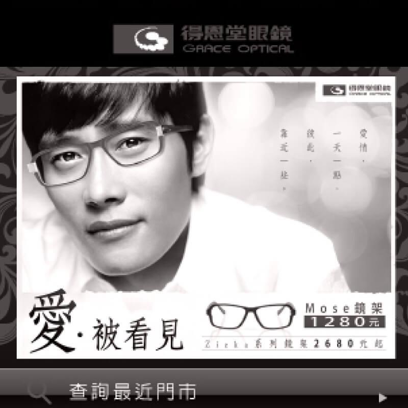 德恩堂眼鏡 活動網站